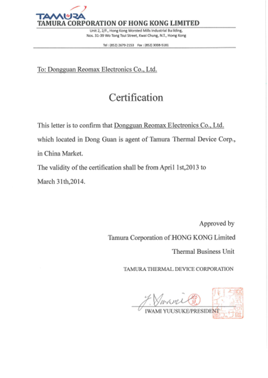 Reomax Electronics (HK) Limited